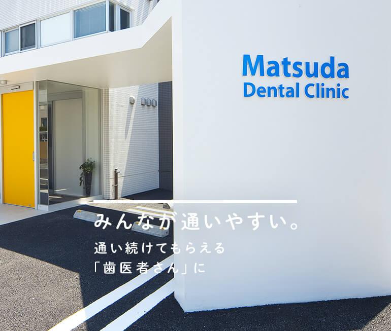 みんなが通いやすい。 通い続けてもらえる「歯医者さん」に